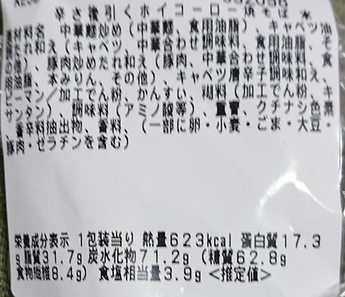 「辛さ後引くホイコーロー焼そば」の原材料名と栄養成分表示