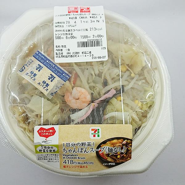 1日分の野菜!ちゃんぽんスープ(麺なし)