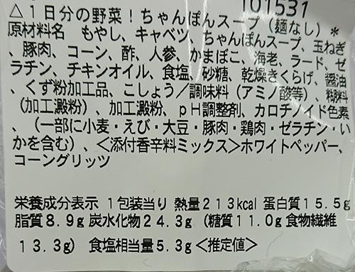 「1日分の野菜!ちゃんぽんスープ(麺なし)」の原材料名と栄養成分表示