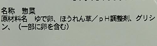 「エッグポット(味付き半熟玉子とほうれん草)」の原材料名