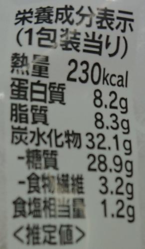 「五穀ごはんおむすび ツナマヨネーズ」の栄養成分表示