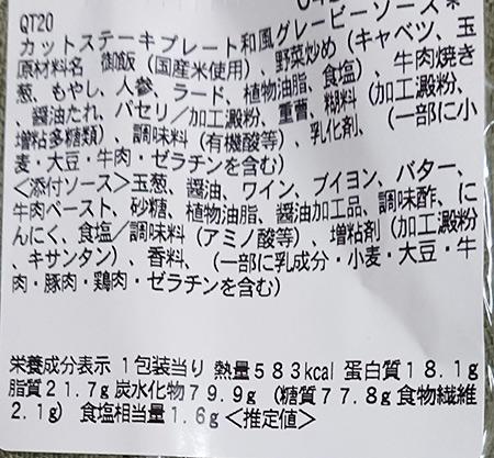 「カットステーキプレート 和風グレービーソース」の原材料名と栄養成分表示