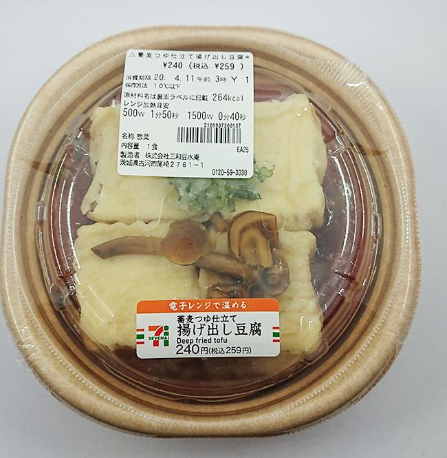 蕎麦つゆ仕立て 揚げ出し豆腐