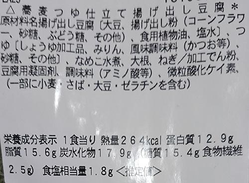 「蕎麦つゆ仕立て 揚げ出し豆腐」の原材料名と栄養成分表示