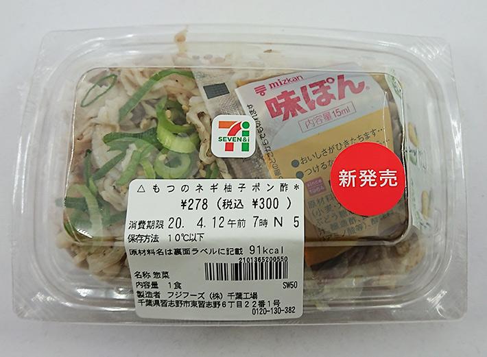 もつのネギ柚子ポン酢
