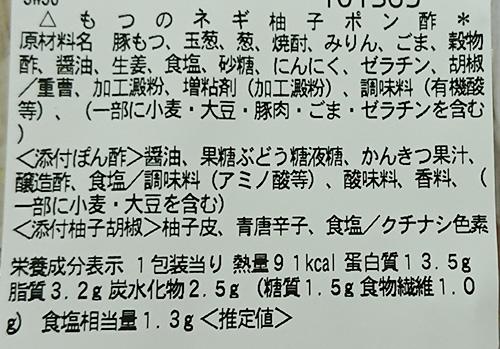 「もつのネギ柚子ポン酢」の原材料名と栄養成分表示