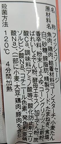 「世界の山ちゃん監修 フィッシュソーセージ」の原材料名