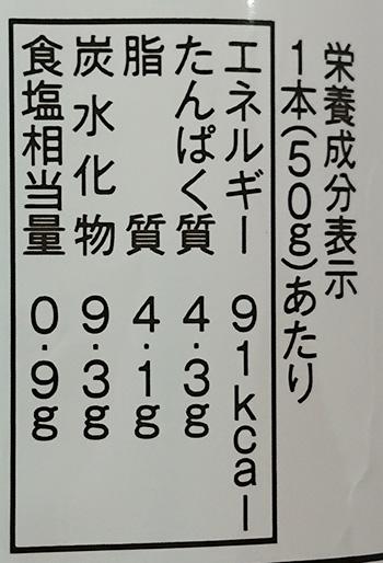 「世界の山ちゃん監修 フィッシュソーセージ」の栄養成分表示