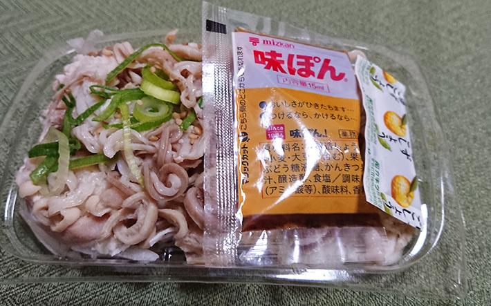 「もつのネギ柚子ポン酢」のフタを開けた写真