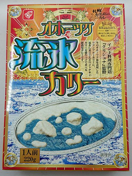 オホーツク流氷カリー