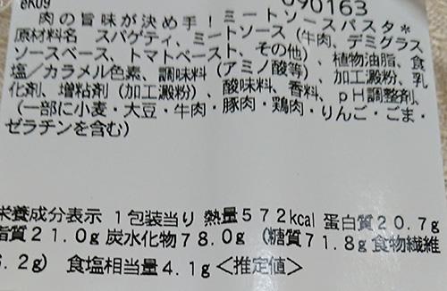 「肉の旨みが決め手!ミートソースパスタ」の原材料名と栄養成分表示