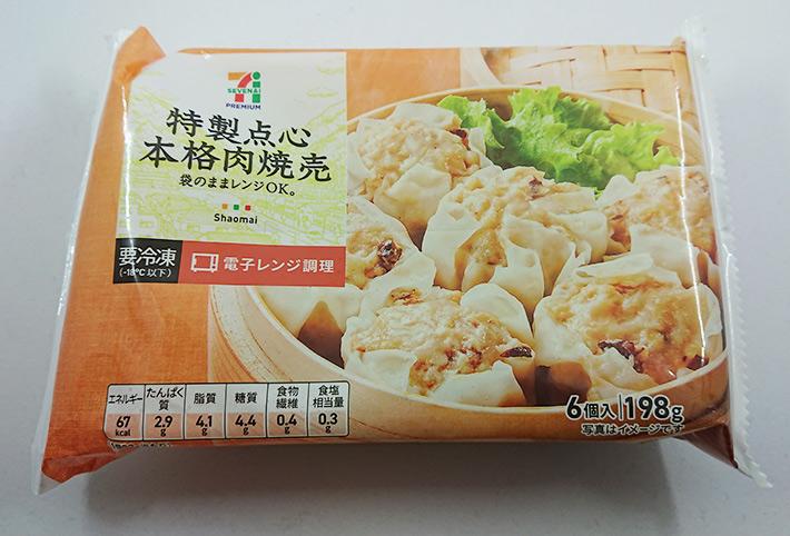 セブンの冷凍食品「特製点心 本格肉焼売」