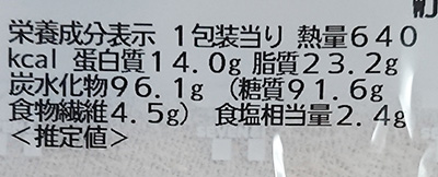 「海老天重」の栄養成分表示