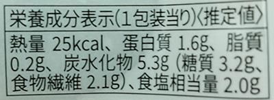 「ピリッ!と からっキュウ」の栄養成分表示