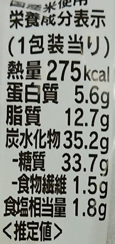 「炙り焼き!ソーセージおむすび」の栄養成分表示
