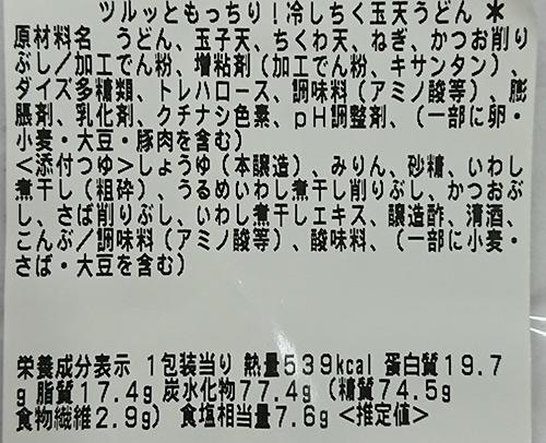 「ツルッともっちり!冷しちく玉天うどん」の原材料名と栄養成分表示