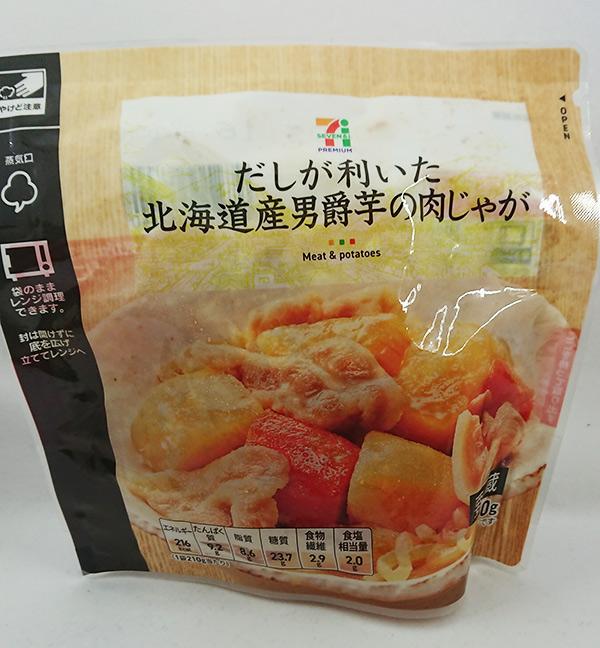 だしが利いた『北海道産男爵芋の肉じゃが』