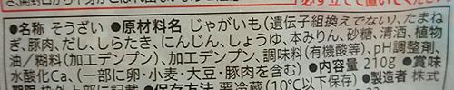 だしが利いた『北海道産男爵芋の肉じゃが』の原材料名