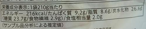 だしが利いた『北海道産男爵芋の肉じゃが』の栄養成分表示