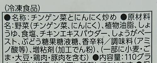 冷凍「青菜とガールック炒め」の原材料名