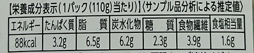 冷凍「青菜とガールック炒め」の栄養成分表示