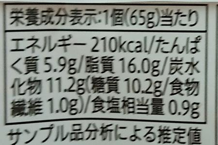 「レンジでメンチカツ」の栄養成分表示