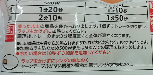 「レンジでメンチカツ」の温め方の説明