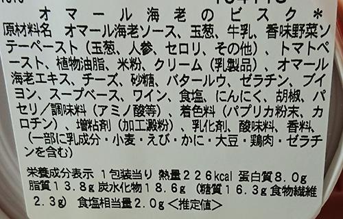 「オマール海老のビスク」の原材料名と栄養成分表示