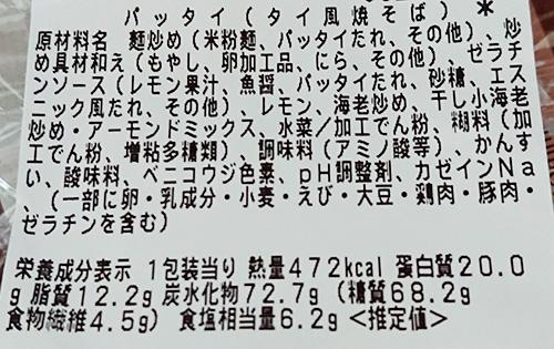「パッタイ(タイ風焼そば)」の原材料名と栄養成分表示