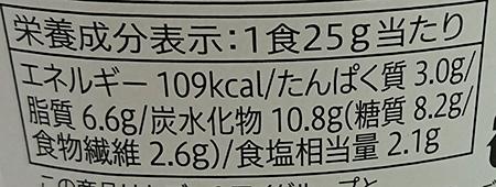 「ごぼうをそのまま麺にした豆乳坦々風スープ」の栄養成分表示