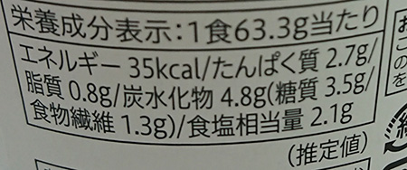 カップみそ汁「ぷりぷりなめこ」の栄養成分表示