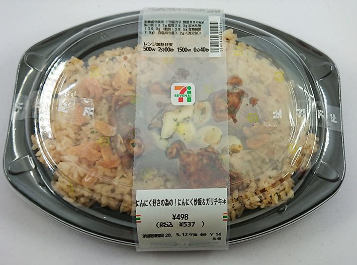 にんにく好きの為の!ニンニク炒飯&ガリチキ