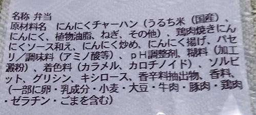 「にんにく好きの為の!ニンニク炒飯&ガリチキ」の原材料名