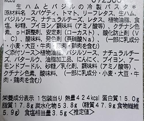 「生ハムとバジルの冷製パスタ」の原材料名と栄養成分表示