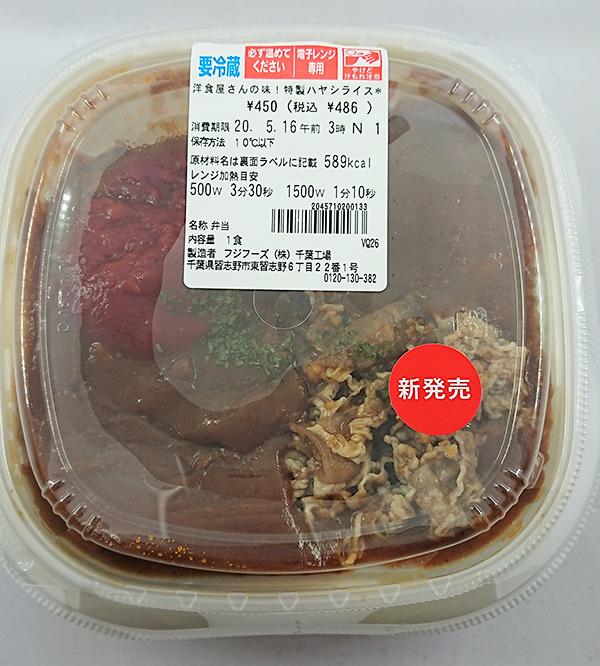 洋食屋さんの味!特製ハヤシライス