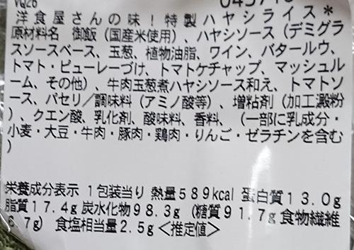 「洋食屋さんの味!特製ハヤシライス」の原材料名と栄養成分表示