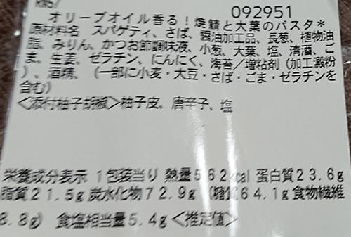 「オリーブオイル香る!焼鯖大葉のパスタ」の原材料名と栄養成分表示