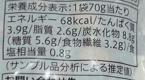 「7種具材のひじき煮」の栄養成分表示