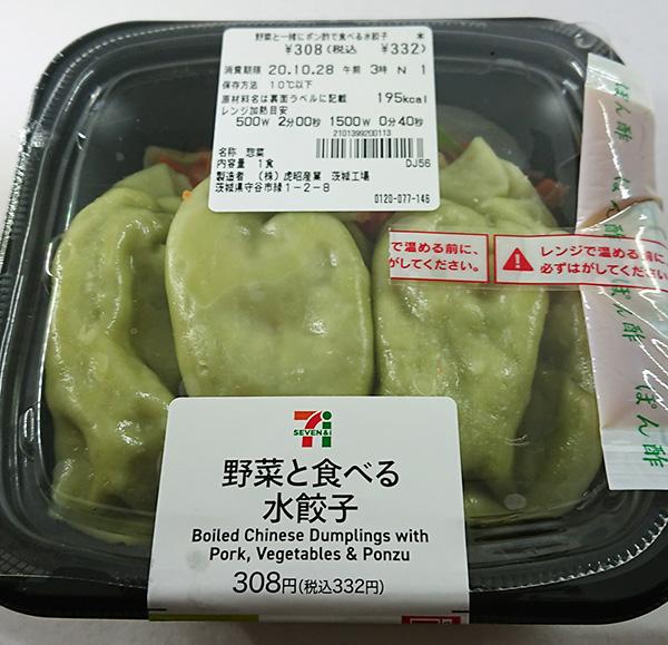 野菜と一緒にポン酢で食べる水餃子