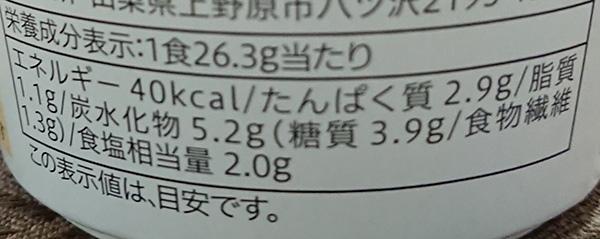 カップみそ汁「旨辛きのこ」の栄養成分表示