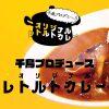 千鳥の出没!ひな壇団・オリジナルレトルトカレー!|RCCテレビ|RCC